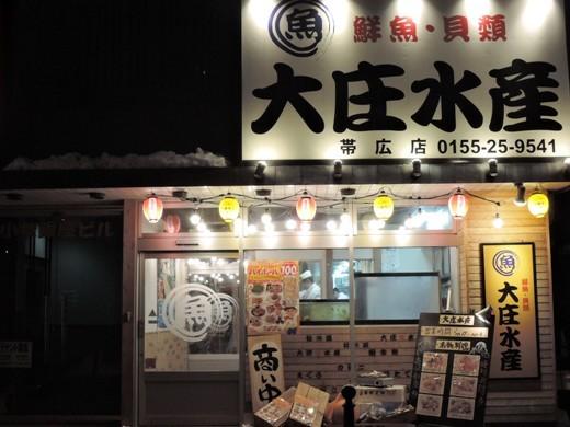 aa帯広14.jpg